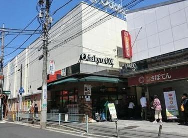 小田急OX 読売ランド駅前店の画像1