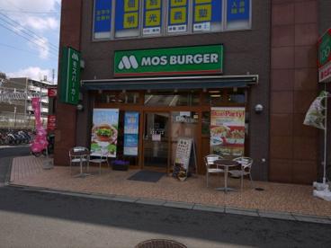 モスバーガー東船橋駅前店の画像1
