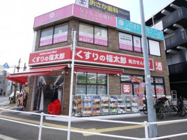 くすりの福太郎 東船橋店の画像1