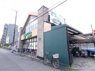 Y's mart(ワイズマート) 東船橋店の画像1