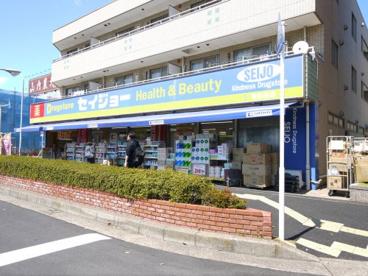 くすりセイジョー東船橋店の画像1