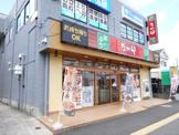 なか卯 東船橋店