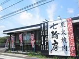 七輪房立川一番町店