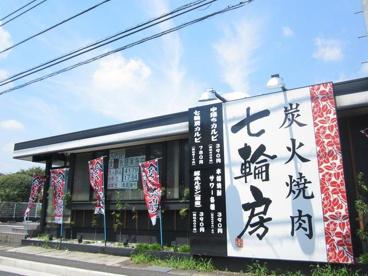 七輪房立川一番町店の画像1