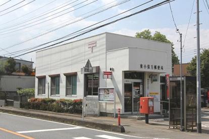 東小保方郵便局の画像1