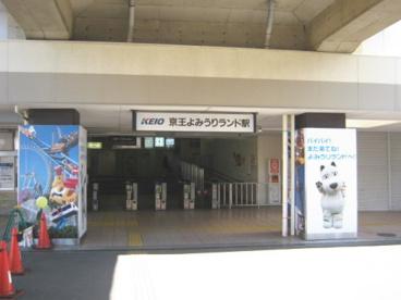 京王相模原線 京王よみうりランド駅の画像1