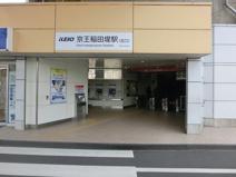 京王相模原線 京王稲田堤駅