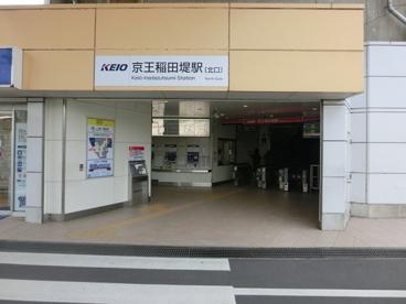 京王相模原線 京王稲田堤駅の画像1
