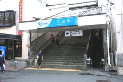 小田急線 生田駅の画像1