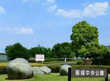稲城中央公園の画像1