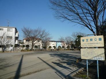 菅芝間公園の画像1
