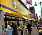 肉のハナマサ 大久保店