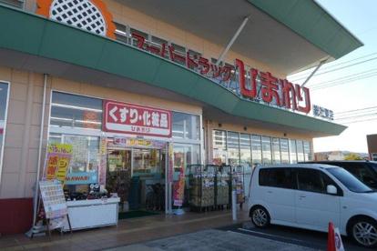 スーパードラッグひまわり 総社東店の画像1