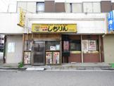 しちりん東船橋南口駅前店