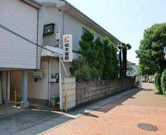 松本医院の画像1