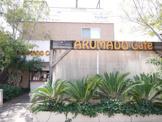 アルマドカフェ