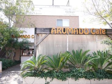 アルマドカフェの画像1