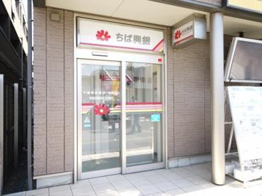 千葉興業銀行 東船橋駅前の画像1