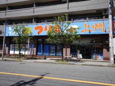 上州屋 東船橋店の画像1