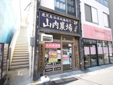 山内農場東船橋北口駅前店の画像1
