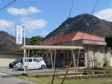 カドノ診療所の画像1