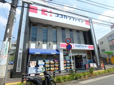ココカラファイン 梶ヶ谷南店の画像1