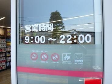 ココカラファイン 梶ヶ谷南店の画像2