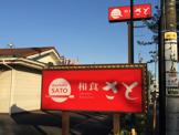 ジョナサン 武蔵村山店