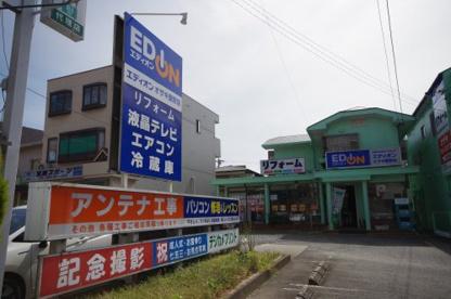 エディオンオザキ 菱野店の画像1