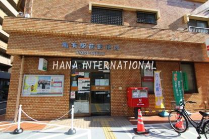 亀有駅前郵便局の画像1