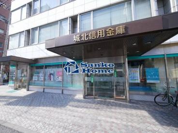 城北信用金庫動坂支店の画像1