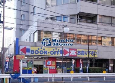BOOKOFF(ブックオフ) 千駄木店の画像1
