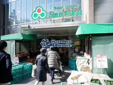 三徳茗荷谷駅前店の画像1