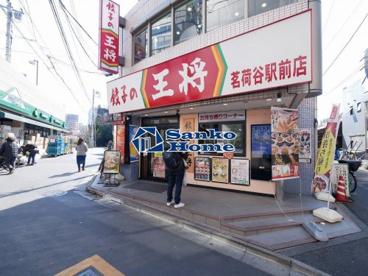 餃子の王将茗荷谷駅前店の画像1