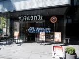 サンマルクカフェ茗荷谷駅前店