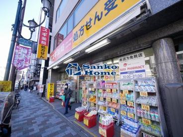 スギ薬局 上野広小路店の画像1