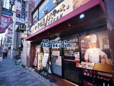 いきなりステーキ湯島店の画像1