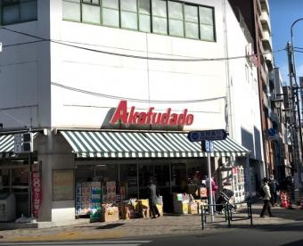 Akafudado(赤札堂) 根津店の画像1