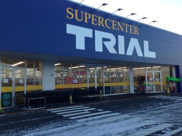 スーパーセンタートライアル 南アルプス店の画像1