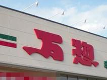 万惣 焼山店