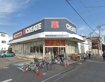 クリエイトSD川崎田島町店の画像1