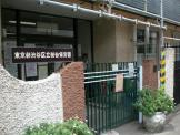 渋谷区立初台保育園