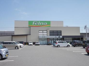 フェルナ 道光寺店の画像1