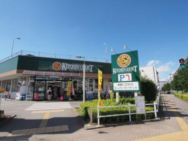 KITCHEN COURT(キッチンコート) 立川店の画像1