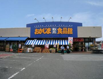おかじま甲西食品館の画像1