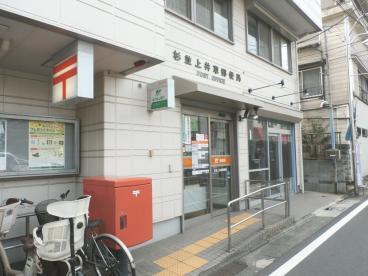 杉並上井草郵便局の画像1