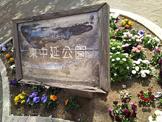 東中延公園(ブーブー公園)