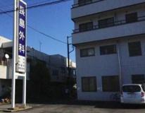 長島外科病院