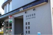 騎西郵便局