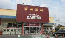 KASUMI(カスミ) 古河店
